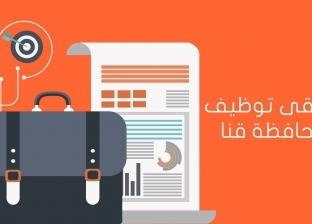 1 ديسمبر.. ملتقى توظيف لتوفير فرص عمل للشباب في قنا