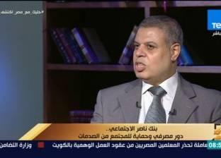 """""""بنك ناصر"""": 141 مليون جنيه حجم القروض الميسرة العام الماضي"""