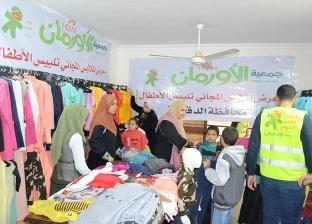 """""""الأورمان"""" توزع ملابس جديدة على 350 طفلا بالدقهلية احتفالا بيوم اليتيم"""
