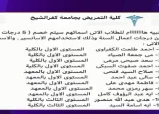 رئيس جامعة كفر الشيخ: إلغاء قرار خصم الـ5 درجات من طلاب كلية التمريض