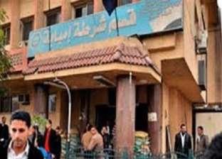 تفاصيل انتحار ضابط شرطة في إمبابة