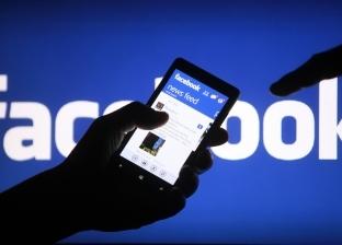 """دراسة حديثة تربط استخدام """"فيس بوك"""" بزيادة معدل الاكتئاب"""
