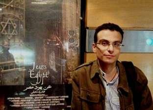 """غدا.. أمير رمسيس يناقش """"عن يهود مصر"""" بعد عرضه بـ""""سينما الثلاثاء"""""""