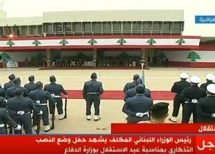 بث مباشر| احتفالات عيد الاستقلال في لبنان
