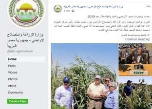 """صفحات الوزارات الرسمية على """"فيس بوك"""": آخر من يعلم بالتعديلات"""