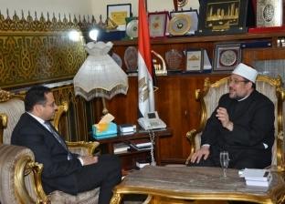 وزير الأوقاف يستقبل مقرر المجلس القومي للسكان