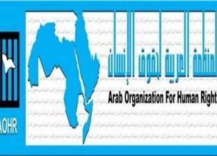 """""""القدس عاصمة فلسطين"""" أولى فعاليات المنظمة العربية لحقوق الإنسان بجنيف"""