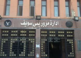 التحقيق في ضبط موظف مرور تقاضى رشوة 20 جنيها ببني سويف