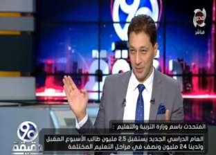 """""""التربية والتعليم"""": القاهرة الكبرى والإسكندرية الأكثر كثافة في الفصول"""
