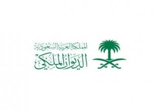 وفاة والدة الأمير فيصل بن محمد بن عبدالعزيز آل سعود