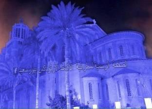 إضاءة إيبارشية بورسعيد باللون الأزرق إحياء لليوم العالمي لمرض التوحد
