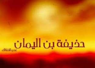 """صحابة الرسول.. حذيفة بن اليمان العبسي """"حافظ سر النبي"""""""