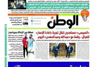 """تقرأ في عدد الغد.. """"الوطن"""" ترصد رحلة الموت من قطاع غزة إلى بلجيكا"""