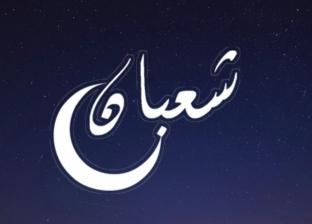 صيام وصلاة ودعاء.. أعمال مستحبة في ليلة النصف من شعبان