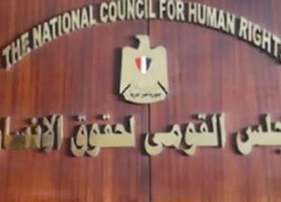«القومي لحقوق الإنسان» يدين الأعمال الإرهابية في اجتماعه الدوري
