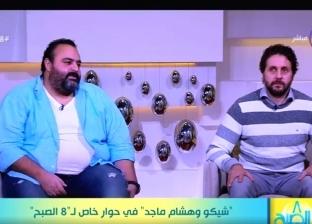 شيكو وهشام ماجد يستعدان للمشاركة في الموسم الرمضاني المقبل