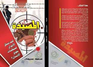 """«المصيدة».. كتاب يكشف كيف تسلل """"الإخوان"""" إلى منظمات «حقوق الإنسان»"""