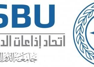 """""""الإذاعات العربية"""" يدين تجاهل إسرائيل """"جنيف"""" بـ""""الأغنية الأوروبية"""""""