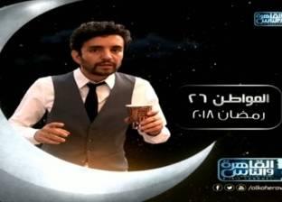 """""""المواطن 26"""" ضمن الخريطة البرامجية لـ""""القاهرة والناس"""" في رمضان"""