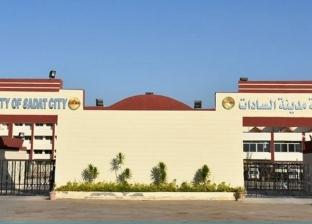 جامعة مدينة السادات تعلن عن عدد من الوظائف الشاغرة