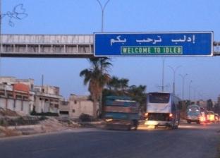 الخارجية السورية تحمل تركيا مسؤولية ما سيجري في إدلب
