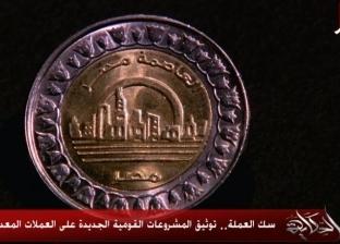 بالصور| أديب يعرض العملات المعدنية التذكارية للعاصمة الإدارية والعلمين