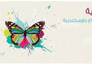 """""""الحرية للإبداع"""" بالإسكندرية يستضيف نموذج """"محاكاة منظمة حلف شمال الأطلسي"""""""