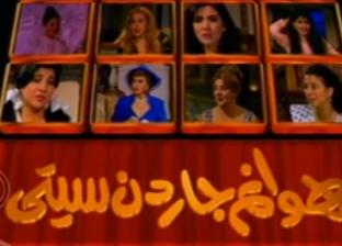 دراما رمضان زمان| هوانم جاردن سيتي.. حكايات رومانسية بخلفية تاريخية