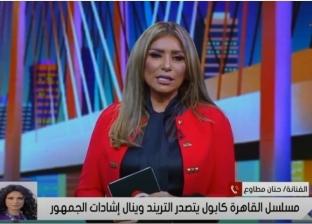 حنان مطاوع: يا رب مسلسل القاهرة كابول يعجب الجمهور