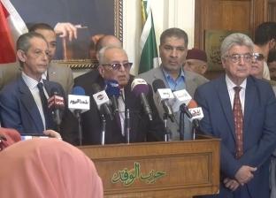 بالفيديو| حزب الوفد يعلن تأييده للتعديلات الدستورية
