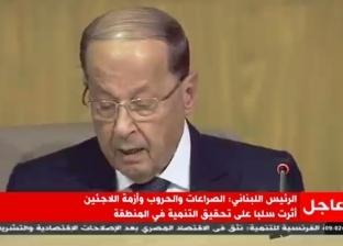 الرئيس اللبناني: المنطقة العربية تواجه الكثير من التحديات الاقتصادية