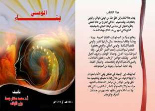 """""""الأوقاف"""" تصدر كتابين حول التجديد الديني وبناء الوعي"""