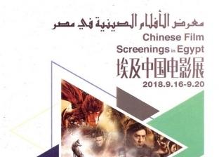 """""""أسبوع أفلام السينما الصينية"""".. الخريطة الكاملة لمواعيد وأماكن العروض"""