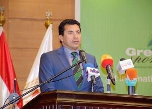 أشرف صبحي يشهد الإعلان عن المعرض الدولي الأول للرياضة الخضراء