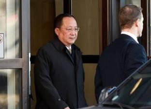 وزير خارجية كوريا الشمالية في الصين ضمن جولة خارجية
