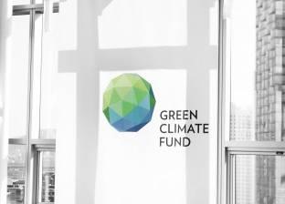 معلومات عن صندوق المناخ الأخضر الذي ستستضيفه مصر كأول دولة عربية