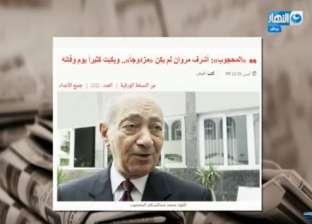 """القرموطي يستعرض خبر """"الوطن"""" عن تبرئة عبدالسلام المحجوب لأشرف مروان"""