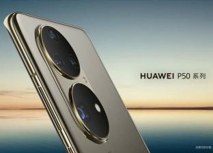 هواوي Huawei P50.. تفاصيل الهاتف الجديد: المواصفات وموعد الإطلاق