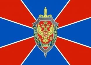 بعد نجاح المخابرات في إحباط عملية إرهابية.. تعرف على جهاز الأمن الروسي