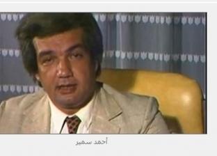 79 عاما على ميلاد أحمد سمير.. صاحب الحنجرة الذهبية ومذيع الانتصارات