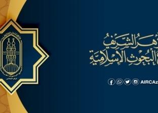 حكم المحلل الشرعي.. الأزهر يحسم الجدل ويحدد 3 شروط
