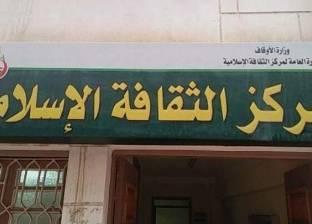 """""""أوقاف دمياط"""" تعقد امتحانات الترم الأول بالمركز الثقافي الإسلامي"""