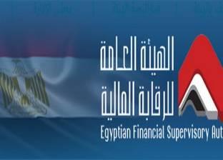 """""""الرقابة المالية"""" توافق على تعديلات بشأن صناديق الاستثمار"""