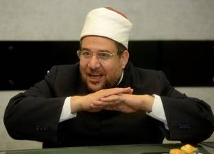 «الأوقاف»: عقد القران بالمساجد «ممنوع» إلا للمأذونين الشرعيين