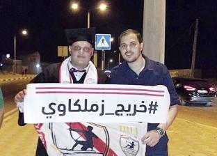 حفلات لدعم القلعة البيضاء: فلسطين والزمالك وجهان لعملة واحدة