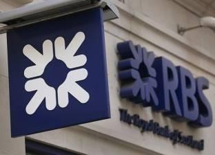 """""""رويال بنك اوف سكوتلاند"""" يختار أمستردام مقرا أوروبيا بعد بريكست"""