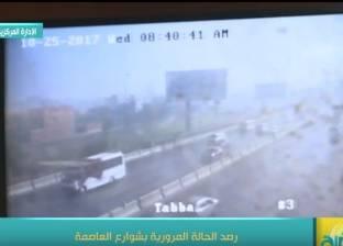 بالفيديو| تعرف على الحالة المرورية بشوارع العاصمة
