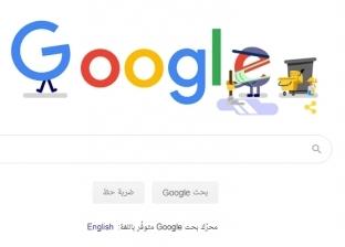 جوجل تغير شعار محركها لدعم موظفي الحراسة والتعقيم والنظافة