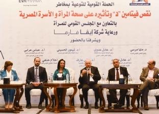 """شركة أدوية مصرية تتبرع بمليون جرعة دواء للسيدات لعلاج نقص فيتامين """"د"""""""