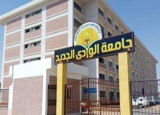 افتتاح 4 كليات جدد بجامعة الوادي الجديد العام المقبل